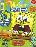 ΜπομπΣφουγγαράκηςΠεριοδικό Μάρτιος2010 Εξώφυλλο