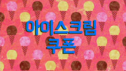 Patrick's Coupon (Korean)