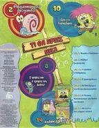 ΜπομπΣφουγγαράκηςΠεριοδικό Μάρτιος2010 Σελίδα01