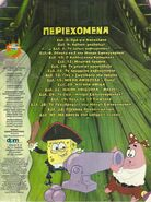 ΜπομπΣφουγγαράκηςΠεριοδικό Οκτώβριος2008 Σελίδα01