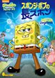 SpongeBob LongPants Japanese DVD