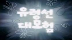 GouholFoolstitlecardkorean
