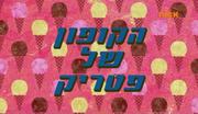 Patrick's Coupon Hebrew