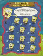 ΜπομπΣφουγγαράκηςΠεριοδικό Φεβρουάριος2008 Σελίδα10