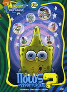 SPONGEBOB SQUAREPANTS 13