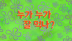 What's Eating Patrick (Korean)