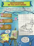 ΜπομπΣφουγγαράκηςΠεριοδικό Φεβρουάριος2010 Σελίδα12