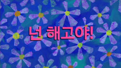 SpongeBob You're Fired (Korean)