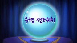 Seance Shmeance (Korean)