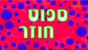 Hebrew217a