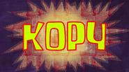 Корч title card by Egor