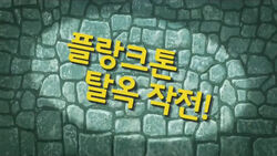Jailbreak! (Korean)