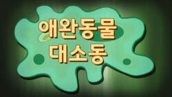 Plankton's Pet (Korean)