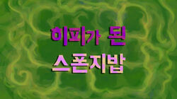 There's a Sponge in My Soup (Korean)