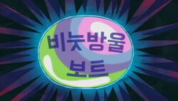 Burst Your Bubble (Korean)