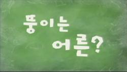 Ssfgutitlecardkorean