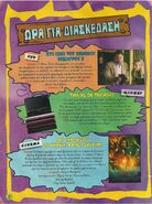 ΜπομπΣφουγγαράκηςΠεριοδικό Οκτώβριος2008 Σελίδα02