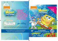 Sponge-Bob-S8 DVD-5-Case Print Σελίδα 2
