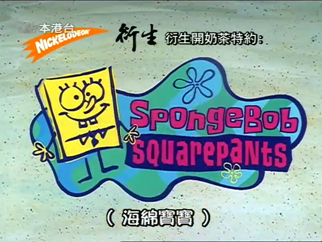 File:Title card (Cantonese).png