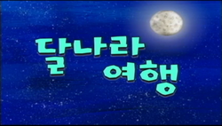Mooncationtitlecardkorean