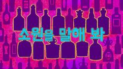 Spin the Bottle (Korean)