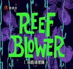Reef Blower - Cantonese