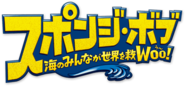 The SpongeBob Movie - Sponge Out of Water Japanese logo