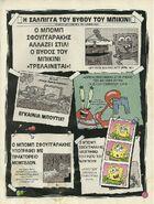 ΜπομπΣφουγγαράκηςΠεριοδικό Οκτώβριος2008 Σελίδα27