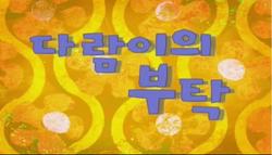 Hsfstitlecardkorean