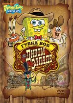 SpongeBob's Pest of the West Russian cover
