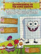 ΜπομπΣφουγγαράκηςΠεριοδικό Μάρτιος2009 Σελίδα32