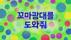 226b (Korean)