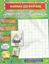 ΜπομπΣφουγγαράκηςΠεριοδικό Μάρτιος2010 Σελίδα09