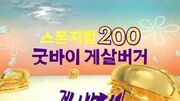 Nickelodeon Korea Spongebob 200th Episode Promo