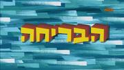 The Getaway Hebrew