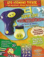 ΜπομπΣφουγγαράκηςΠεριοδικό Μάρτιος2009 Σελίδα40