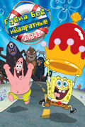 The SpongeBob SquarePants Movie Russian cover