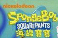 SpongeBob - Logo (Taiwanese Mandarin)