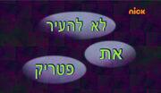 Don't Wake Patrick Hebrew