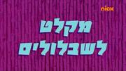 Sanctuary Hebrew
