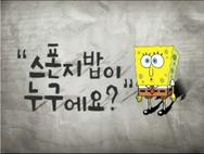 Whobobwhatpantstitlecardkorean