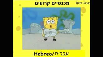 Bob Esponja - Ripped Pants - (Hebreo) -HD-