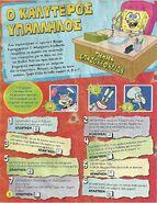 ΜπομπΣφουγγαράκηςΠεριοδικό Δεκέμβριος2009 Σελίδα08