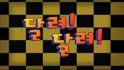 Hotshottitlecardkorean
