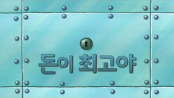 Safe Deposit Krabs (Korean)
