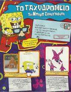 ΜπομπΣφουγγαράκηςΠεριοδικό Μάρτιος2009 Σελίδα34