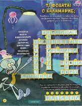 ΜπομπΣφουγγαράκηςΠεριοδικό Μάρτιος2010 Σελίδα14