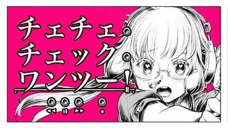 チェチェ・チェック・ワンツー! - 和田たけあき(くらげP) Check Check Check One Two! - KurageP