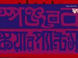 স্পঞ্জবব স্কয়ারপ্যান্টস্