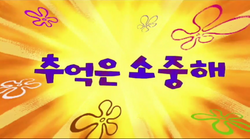 Sentimantalspiongetitlecardkorean